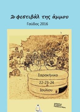 αφίσα άμμος